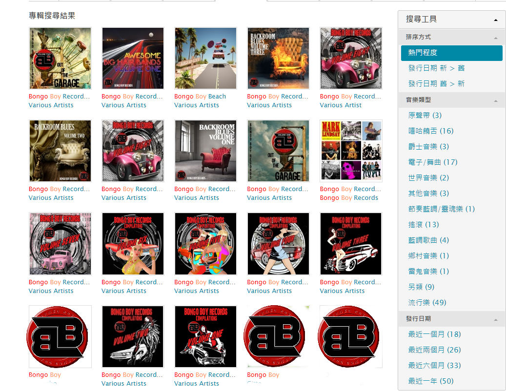 Bongo Boy Records on KKBOX